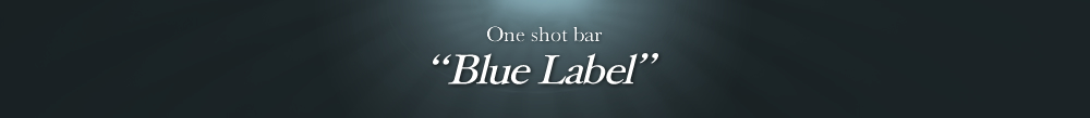 "One Shot bar ""Blue Label"" ブルーラベル"